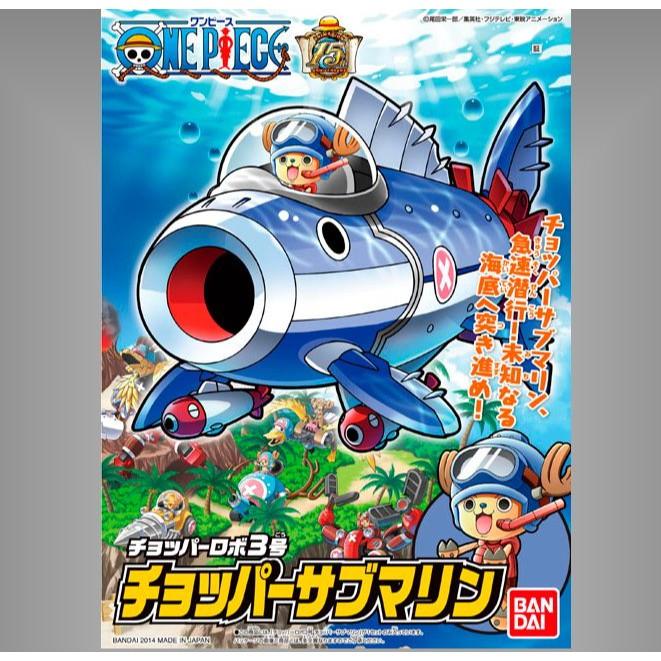 航海王 喬巴機器人3號 潛水艇