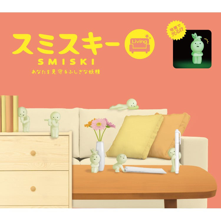 【Smiski】不可思議的夜光精靈-客廳躲貓貓
