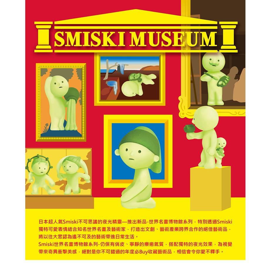 【Smiski】不可思議的夜光精靈-世界名畫博物館系列(單入隨機款)