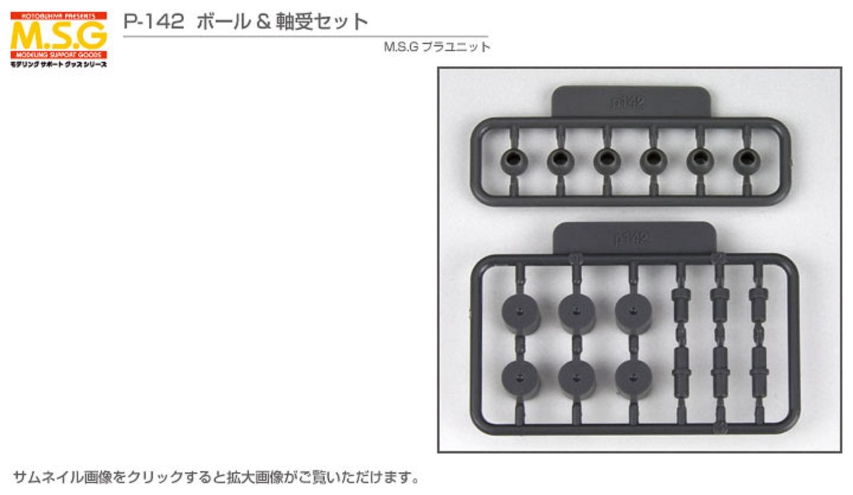 壽屋|MSG武裝零件 P142R Ball & Bearing Set(再販)