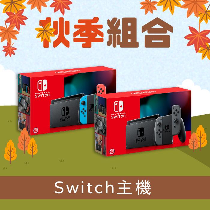 【NS】Nintendo Switch 主機 (電力加強版台灣公司貨)-灰