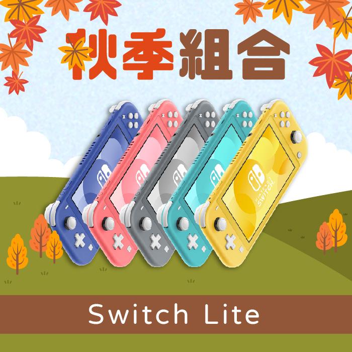 【NS】Nintendo Switch Lite 主機(台灣公司貨)-寶藍色