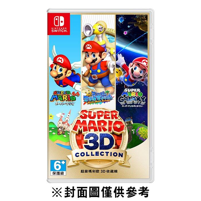 【NS】超級瑪利歐 3D 收藏輯《中文版(僅選單介面及操作說明)》