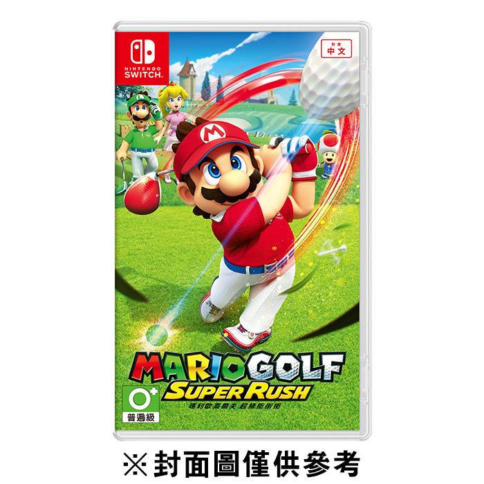 【NS】瑪利歐高爾夫 超級衝衝衝《中文版》