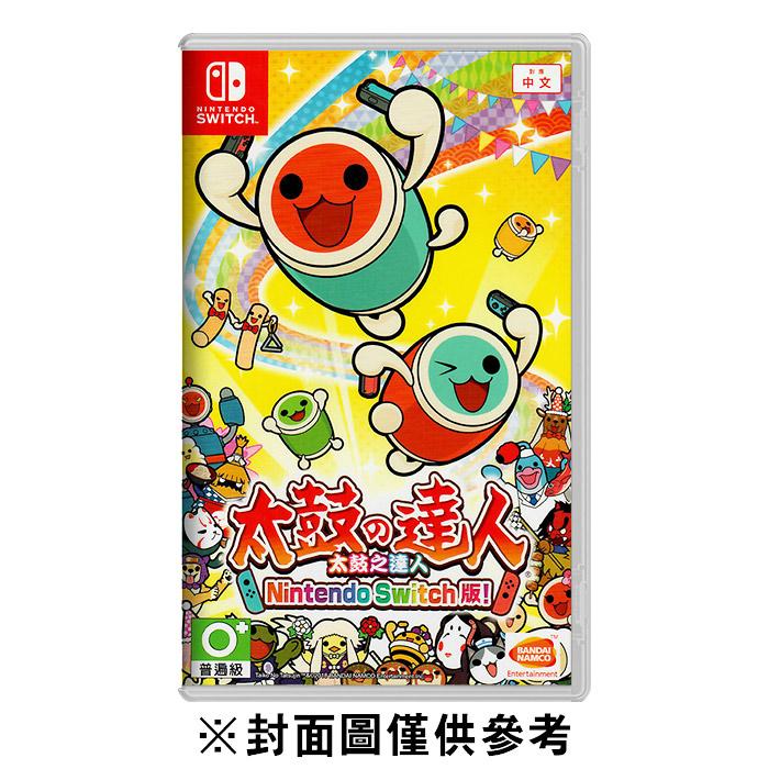 【NS】太鼓之達人 Nintendo Switch版!《中文版》