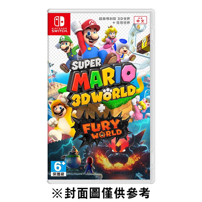 【NS】超級瑪利歐 3D 世界 + 狂怒世界《中文版》
