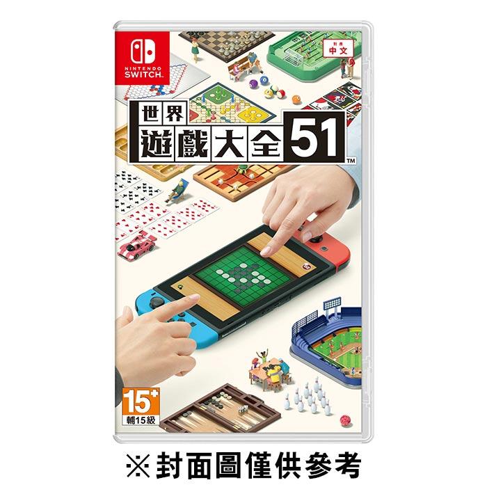 【NS】世界遊戲大全51《中文版》