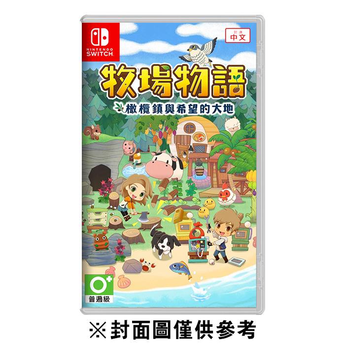 【NS】牧場物語 橄欖鎮與希望的大地《中文版》
