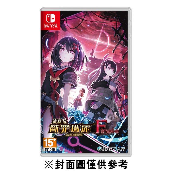 【NS】神獄塔 斷罪瑪麗 Finale《中文版》