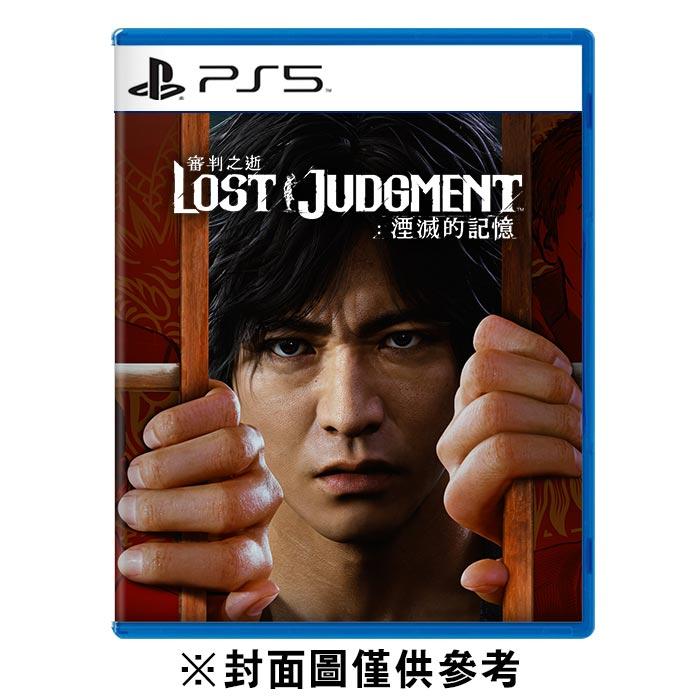 【PS5】審判之逝:湮滅的記憶《中文版》