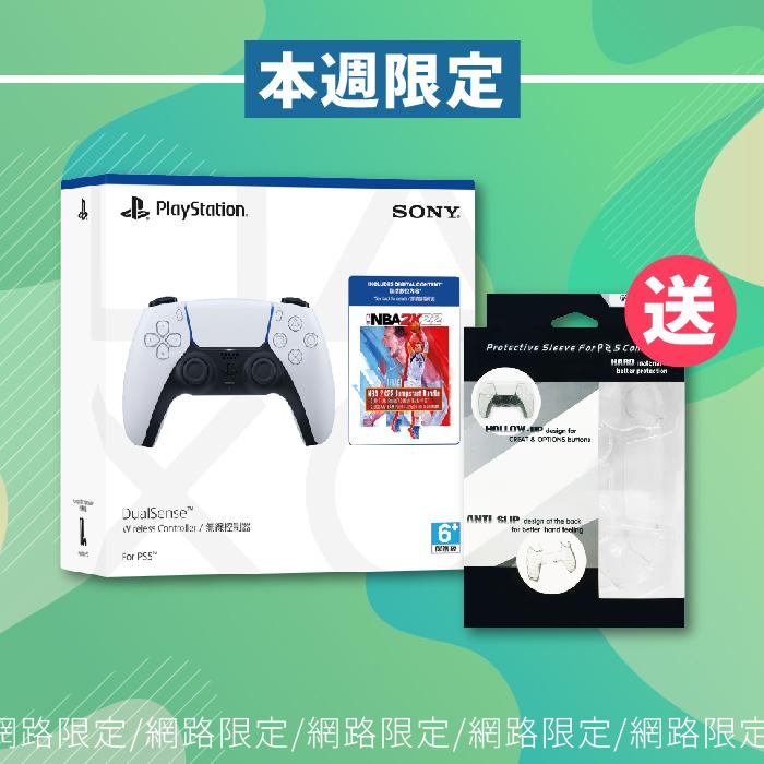 【PS5周邊】 DualSense 控制器+NBA 2K22 下載卡套裝包(不含2K22遊戲本體)