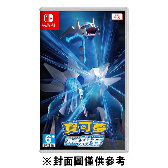 【預購】【NS】寶可夢 晶燦鑽石《中文版》--2021.11.19上市
