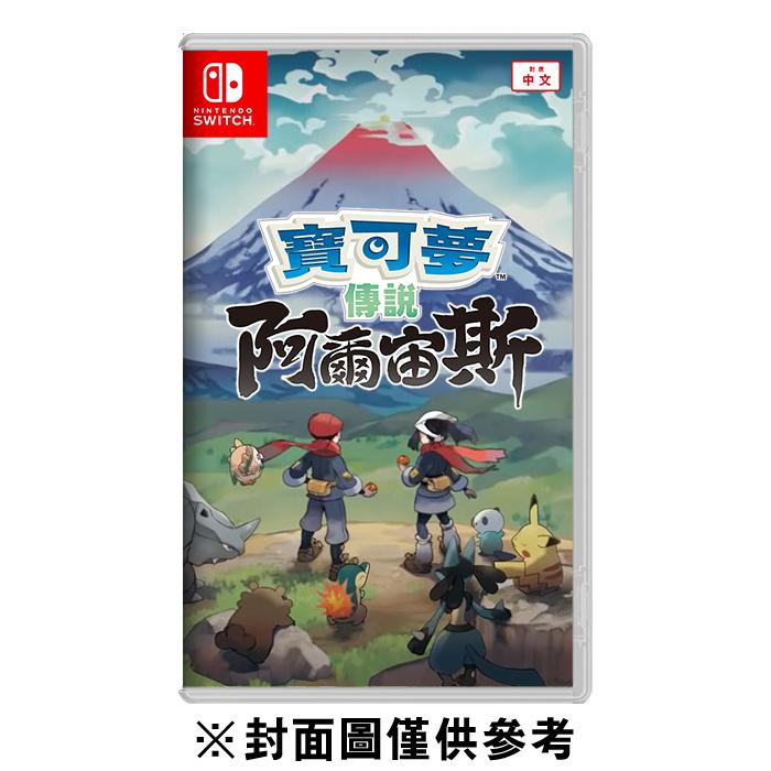 【預購】【NS】寶可夢傳說 阿爾宙斯《中文版》-2022.01.28上市