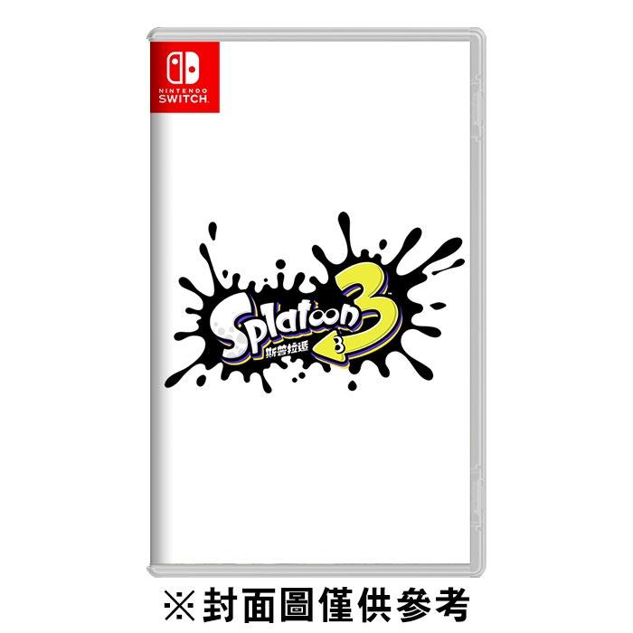 【預購】【NS】斯普拉遁 3 Splatoon 3(漆彈大作戰 3)《中文版》- 2022年預定上市